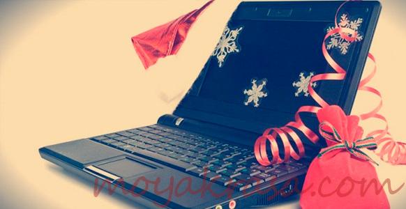 ноутбук в качестве новогоднего подарка