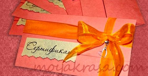 подарочній сертификат