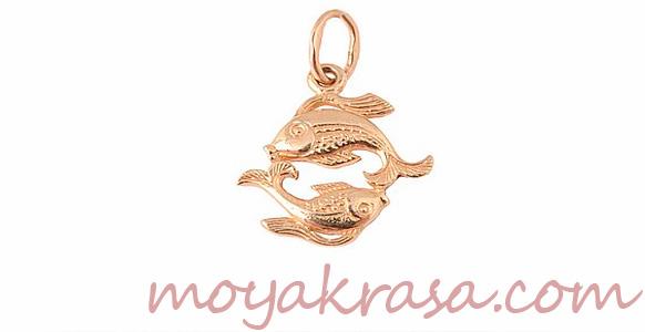кулон для знака зодиака Рыбы