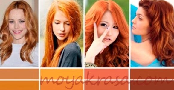 краска для волос рыжеволосым