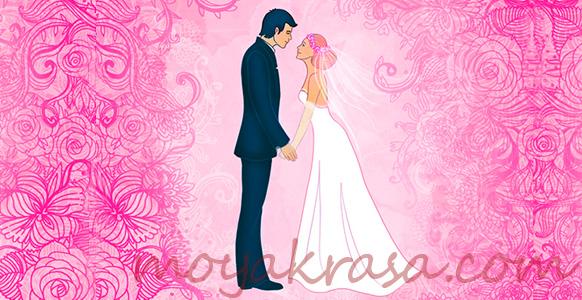 благоприятный день для свадьбы