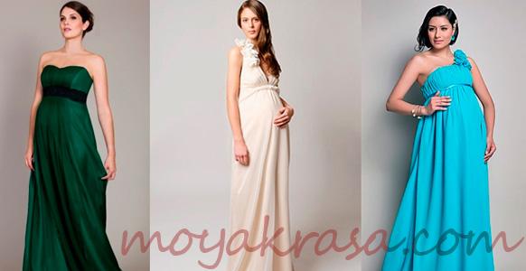 длинные вечерние платья для беременных