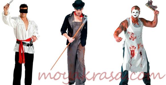 идеи мужских костюмов на Хэллоуин