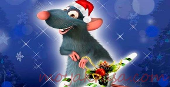 крыса - Символ года 2020 года